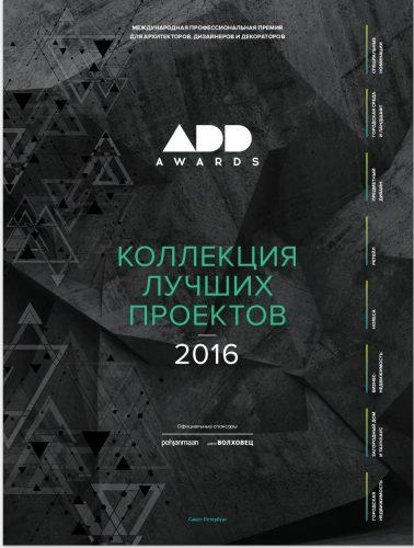 Премия ADD