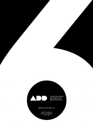 Ежегодный каталог «Архитекторы. Дизайнеры. Декораторы»